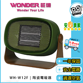 【陶瓷電暖器】旺德 WONDER WH-W13F 雙重安全保護裝置 電暖器 電暖爐 PTC發熱體小巧體積