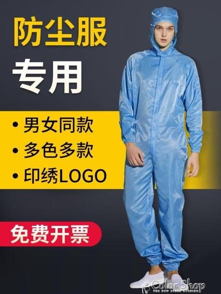 防塵衣服工作服防塵服連體全身男工業粉塵無塵防靜電服潔凈防護服 快速出貨
