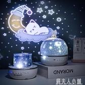 星空燈投影儀小夜燈臥室床頭兒童夜光睡眠滿天星浪漫夢幻星光台燈 夏季特惠