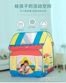 小帳篷 小帳篷室內大房子公主寶寶海洋球池嬰兒兒童玩具游戲屋新年禮物