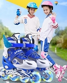 直排輪 正品溜冰鞋兒童全套裝滑冰輪滑鞋旱冰直排輪可調小孩男女初學者【快速出貨八折搶購】