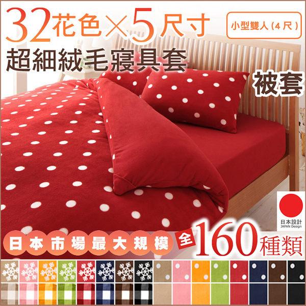 【出清】吉加吉 超細絨毛 被套 JB-3630 (小型雙人4尺)