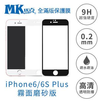 【MK馬克】iPhone6 6S Plus 5.5吋 霧面防指紋 全滿版9H鋼化玻璃保護膜 保護貼 鋼化膜 玻璃貼 滿版膜 i6+