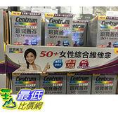 [促銷到5月10號] CENTRUM WOMEN SILVER 銀寶善存女性綜合維他命270錠 _C665268
