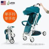 美國UDD嬰兒推車可坐可躺新生兒超輕便攜式折疊寶寶口袋傘車手推