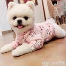 寵物狗狗衣服秋冬天裝比熊泰迪小型犬小貓貓咪博美可愛卡通牛油果 生活樂事館