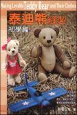 (二手書)泰迪熊縫製-初學篇