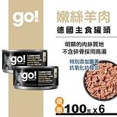 【SofyDOG】Go! 德國貓罐 無穀羊肉100克6件組 嫩絲肉絲主食罐 主食罐 羊肉