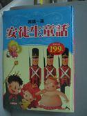 【書寶二手書T6/兒童文學_ZCX】再讀一遍安徒生童話原價_199_林韻華改寫