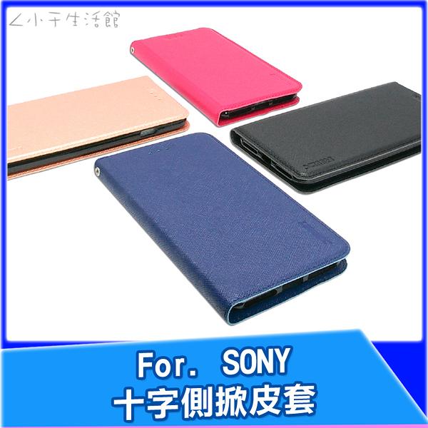 Xmart 十字側掀皮套 Sony Xperia 1 II XA2 XA1 XZ3 XZ2 L2 L3 X10 手機皮套
