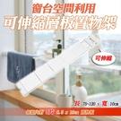 (可伸縮75~120cm) 窗台空間利用可伸縮層板置物架 層架 收納隔板 衣櫥分層板 整理架