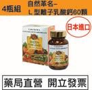 4瓶組 自然革命-L型離子乳酸鈣60顆/...