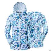 元氣外套 抗UV防曬風衣 透氣外套 超輕薄皮膚衣 防風外套 迷彩戶外風衣 防潑水皮膚衣