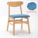 化妝椅 北歐實木餐椅家用靠背書桌椅現代簡約酒店餐廳咖啡椅休閒化妝凳子 MKS韓菲兒