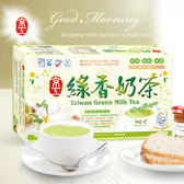 【京工】綠香奶茶(30入)~660 g/盒~奶素食