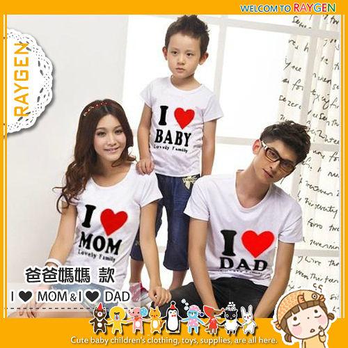 童裝 我愛爸媽 寶貝 印花 短袖 T恤 親子裝 【大人款】