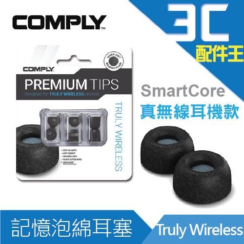 Comply 科技泡綿耳塞 Truly Wireless SmartCore【真無線耳機款】不分尺寸公司貨 防噪防汗防垢