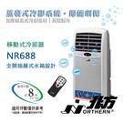 德國北方NORTHERN 移動式冷卻器 11公升 NR688