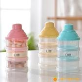 寶寶奶粉盒外出裝奶粉儲存罐便攜盒迷你小號嬰兒奶粉格分裝盒【小橘子】