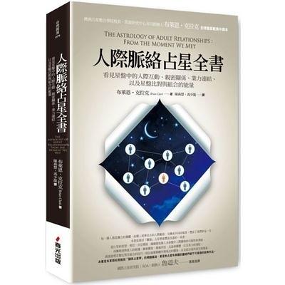 人際脈絡占星全書(看見星盤中的人際互動.親密關係.業力連結.以及星盤比對與組合的能量)