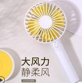usb風扇迷妳可充電便攜小電風扇學生宿舍小型隨身大風力 茱莉亞嚴選