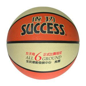 成功 女子雙色籃球 S1161