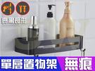 AA703-B14 免打孔太空鋁 長形單層置物架帶勾 無痕免釘 多功能雙層收納架 廚房衛浴置物架