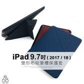 變形金剛 Apple iPad 9.7 2017 五代 2018 六代 平板皮套 帆布紋 保護套 智能休眠 內置筆槽 支架