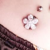 臍環 穿刺飾品肚臍飾品閃耀肚臍釘肚臍扣石大朵花