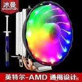 銅管CPU散熱器1150靜音1151臺式機電腦cpu風扇1155 創時代3C館