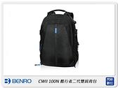 【分期0利率,免運費】BENRO 百諾 CW II 100N 酷行者二代雙肩背包 後背 相機包 攝影包 (公司貨)