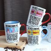 創意馬克杯陶瓷杯子情侶水杯個性潮流咖啡杯女學生 歐韓時代