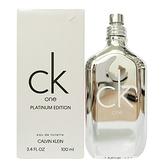Calvin Klein one 白金未來中性淡香水限量版 100ml Tester 環保包裝【娜娜香水美妝】 CK