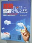 【書寶二手書T4/電腦_ZKD】趨勢的雲端發現之旅_趨勢科技雲端防毒團隊