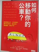 【書寶二手書T9/財經企管_APJ】如何移動你的公車_隆.克拉克(Ron Clark)