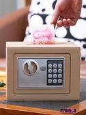 保險箱 小型全鋼保險櫃家用 保險箱迷你入墻床頭 電子密碼保管箱辦公 店慶降價