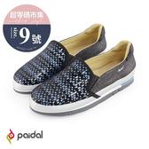 9號-超零碼Paidal閃耀亮片輕運動休閒鞋樂福鞋懶人鞋-黑藍