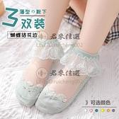 3雙裝 夏薄款透氣冰絲蕾絲花邊水晶襪 兒童洋氣公主純棉寶寶短襪【君來佳選】