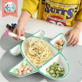 兒童餐盤 吃飯陶瓷創意卡通飛機盤子碗可愛分隔家用分格盤【快速出貨八折優惠】