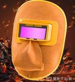 牛皮焊工面罩自動變光變色氬弧焊帽電焊鏡防護專用全臉部輕便面卓 創時代 創時代
