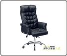 {{ 海中天休閒傢俱廣場 }} G-39 摩登時尚 主管椅系列 204-1 4005辦公椅