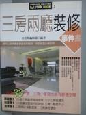 【書寶二手書T8/設計_WFB】三房兩廳裝修事件書_麥浩斯編輯部
