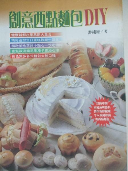 【書寶二手書T4/餐飲_EH5】創意西點麵包DIY_游純雄