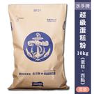 《聯華製粉》水手牌超級蛋糕粉/10kg【優選低筋麵粉】~效期2021/07/22