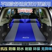 車載自動充氣床墊SUV專用車中后備箱床墊 cf