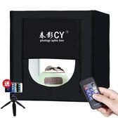 led小型攝影棚 攝影柔光箱迷你燈箱影棚套裝補光拍攝拍照道具  魔法鞋櫃  igo