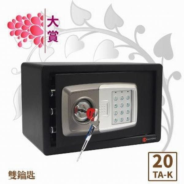 中華批發網:大賞 電子式保險箱 雙鑰匙 HD-20TA-K  (兩年保固)