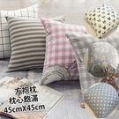 限量布製成之抱枕 觸感特殊/花樣特殊 布套可取下方便清洗 限量發售 【超取限購一顆】