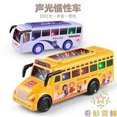 玩具汽車慣性車燈光音樂校車警車回力巴士玩具小汽車【奇妙商舖】