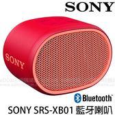 SONY SRS-XB01 紅色 防水藍芽喇叭 (免運 台灣索尼公司貨) EXTRA BASS 紅 迷你 無線喇叭